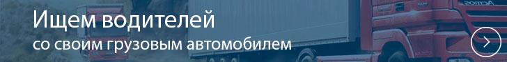 Ищем водителей с собственным грузовым авто, Киев