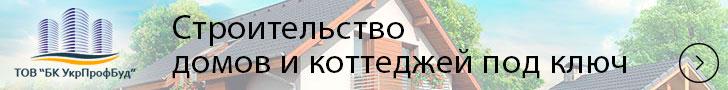 Укрпрофстрой — строительство домов и коттеджей под ключ